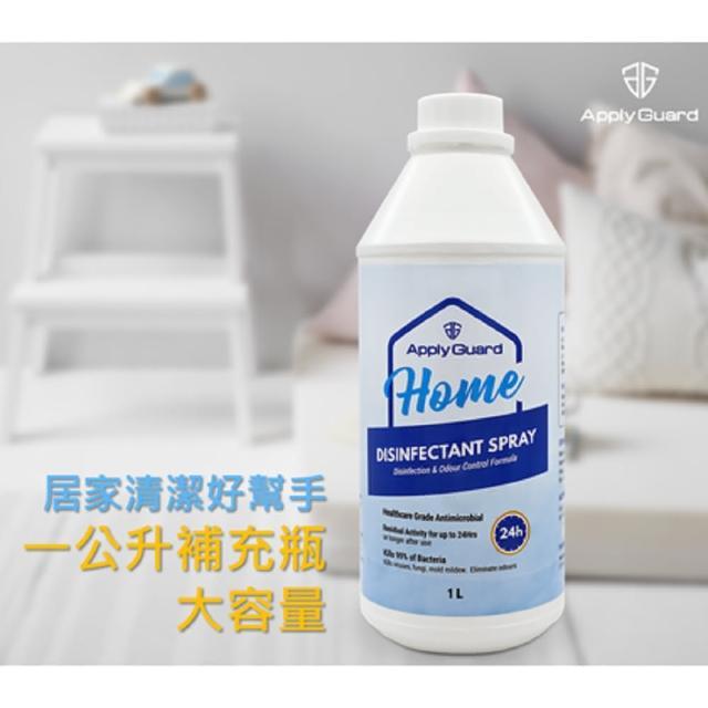【Apply Guard】居家抗菌除臭液1公升(補充瓶)