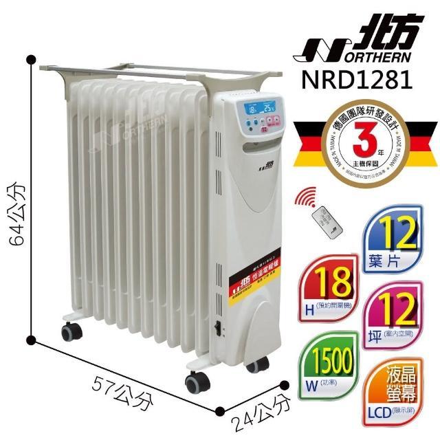 【北方】電子式葉片恆溫電暖爐12葉片(NRD1281)