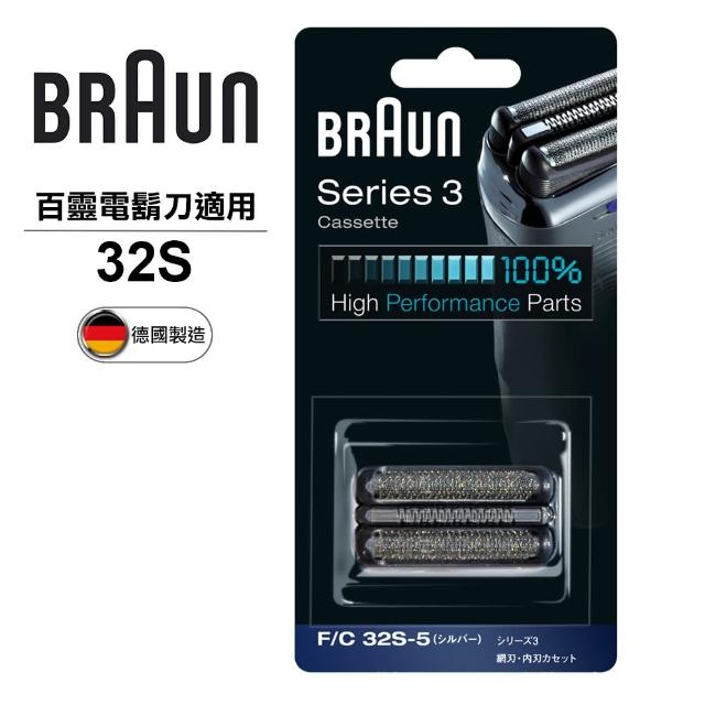 【德國百靈BRAUN-】新升級三鋒系列刀頭刀網匣32S(德國原裝公司貨)