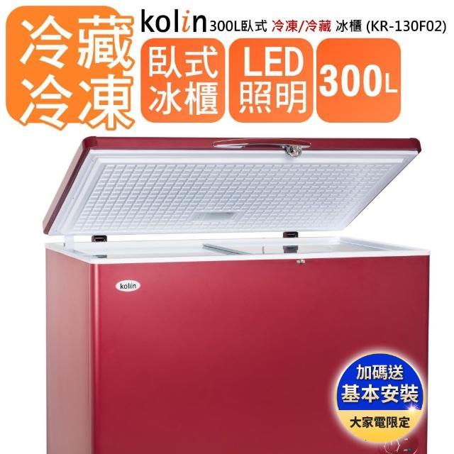 【KOLIN 歌林】300L冷凍櫃-冷藏冷凍二用-棗紅色 KR-130F02(送基本安裝/拆箱定位)