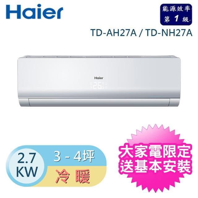 【獨家送DC扇★Haier海爾】3-5坪變頻冷暖分離式冷氣(TD-AH27A/TD-NH27A)