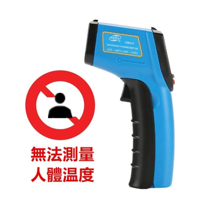 【BENETECH】GM321 紅外線測溫槍 紅外線溫度計 溫度槍 電子溫度計(無法量測體溫)