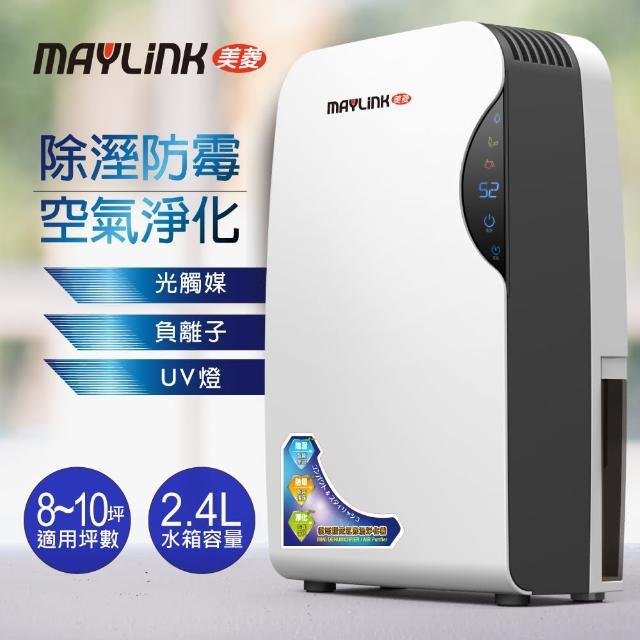 【MAYLINK美菱】6-8坪微電腦智慧型除潮淨化防霉清淨除濕機(ML-015AP)