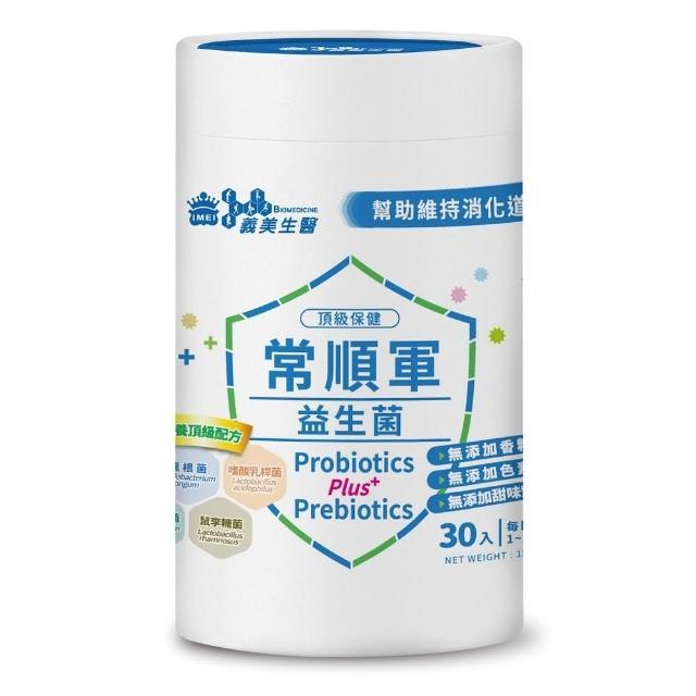【義美生醫】常順軍益生菌(30包*1罐)