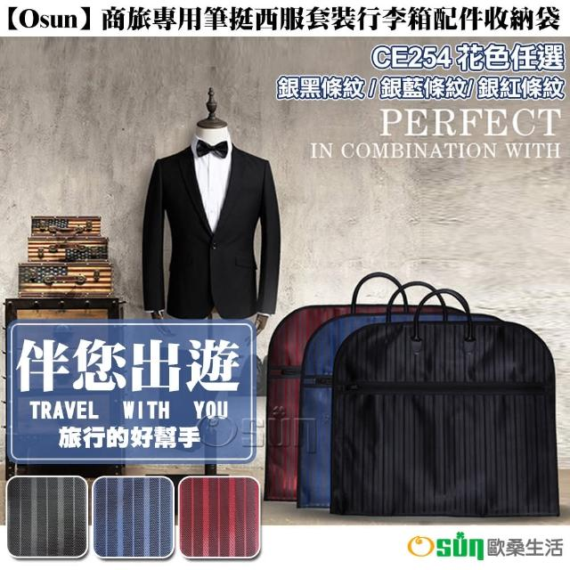 【Osun】商旅專用筆挺西服套裝行李箱配件收納袋(花色任選/CE254)