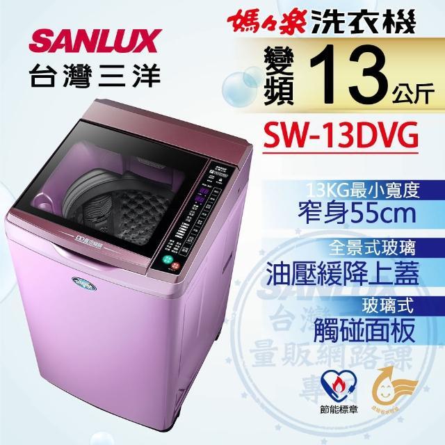 【SANLUX 台灣三洋】◆13Kg變頻超音波洗衣機(SW-13DVG-T)