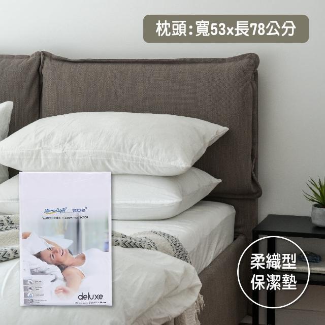 Deluxe 柔織型保潔墊-枕頭保潔墊 53x78cm 二入