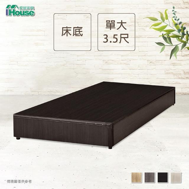 【IHouse】經濟型床座/床底/床架-單大3.5尺