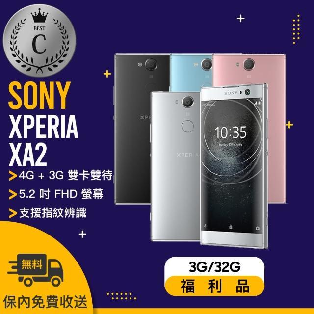 【SONY 索尼】H4133 3G/32G XPRIA XA2 福利品手機(贈玻璃保貼、空壓殼)