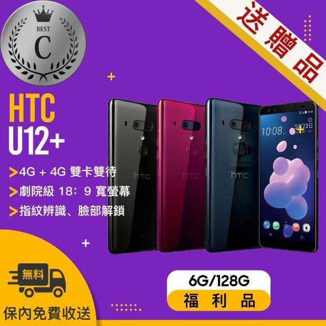 【HTC 宏達電】U12+ 6G/128G 福利品智慧手機(原廠盒裝 贈 玻璃保貼)