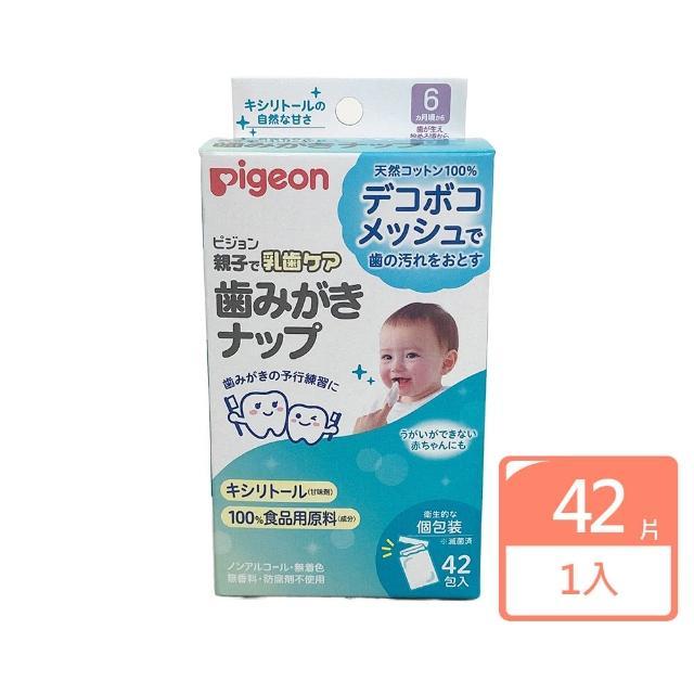 【Pigeon 貝親】嬰兒潔牙濕紙巾 #11528/42片入(潔牙布)