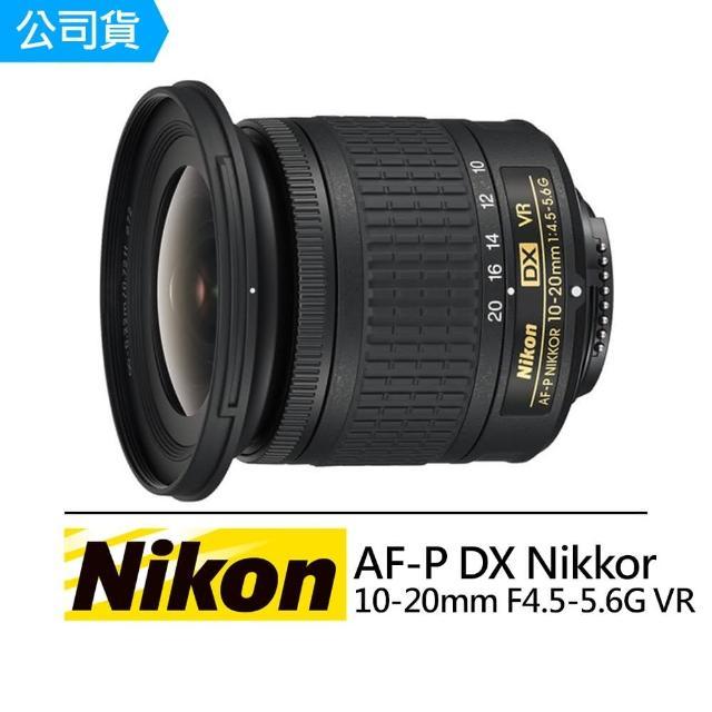 【Nikon 尼康】AF-P DX Nikkor 10-20mm F4.5-5.6G VR 超廣角變焦鏡頭(公司貨)