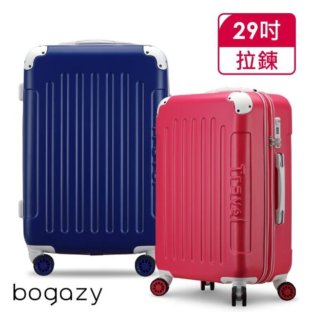 【Bogazy】繽紛蜜糖 29吋TSA海關鎖行李箱(多色任選)