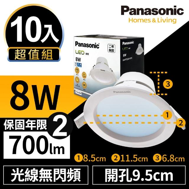 【Panasonic 國際牌】10入超值組 LED 崁燈 8W 9.5cm 無閃頻 全電壓 附快速接頭 保固兩年(白光/自然光/黃光)