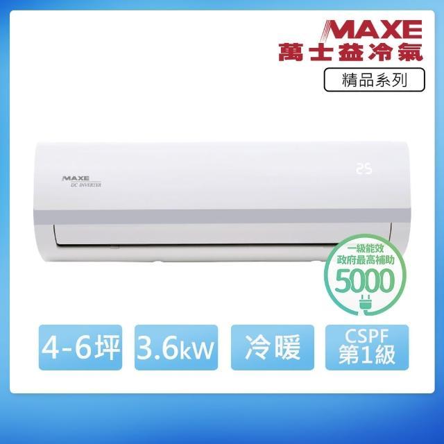 【MAXE 萬士益】一級變頻冷暖6坪分離式冷氣MAS-36MV/RA-36MV(首創頂極材料安裝)