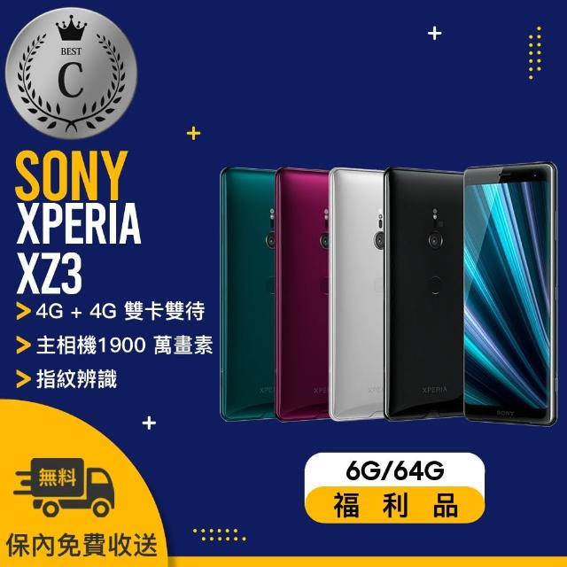 【SONY 索尼】H9493 6/64G 福利品 智慧手機(XPERIA XZ3)