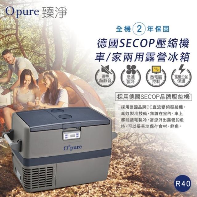 【Opure 臻淨】R40 德國SECOP壓縮機露營車用冰箱(★與WAECO★indel B同用SECOP壓縮機)