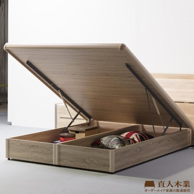 【直人木業】簡約原切木收納5尺雙人掀床-沒有搭配床頭