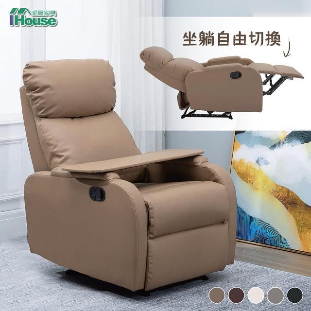 【IHouse】安娜 單人休閒沙發躺椅 附工作板 5色任選