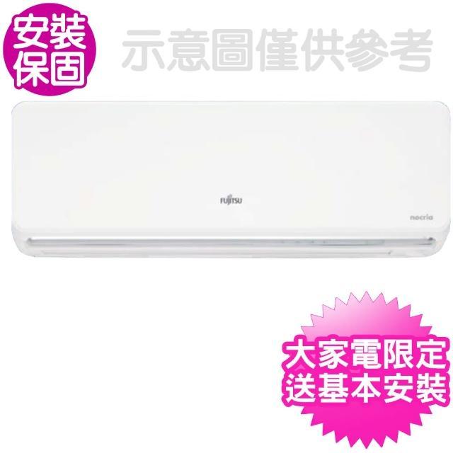 【FUJITSU 富士通】變頻冷暖R32一對一分離式冷氣8坪(ASCG050KZTA/AOCG050KZTA)