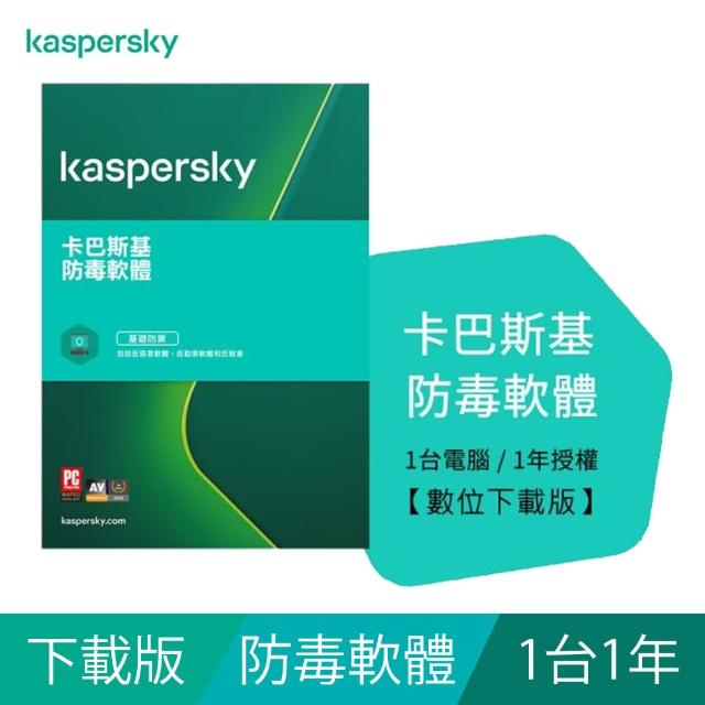 【Kaspersky 卡巴斯基】下載版◆防毒軟體 1台1年 windows(KAV 1P1Y/D)