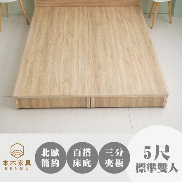 【本木】天安 簡約床底/床架(雙人 5尺)