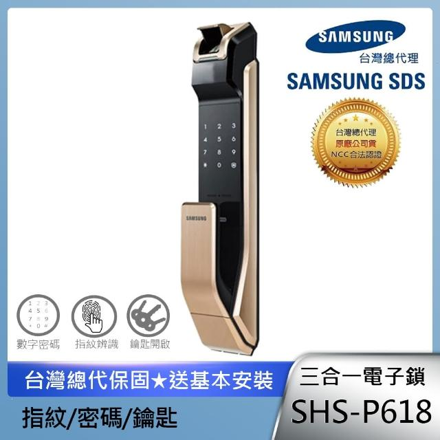 【SAMSUNG 三星】SHS-P618 3合一指紋密碼鑰匙電子鎖-推拉式 玫瑰金