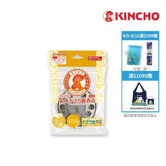 【日本金鳥KINCHO】攜帶型蚊香盤《迷你型》(迷你蚊香盤)