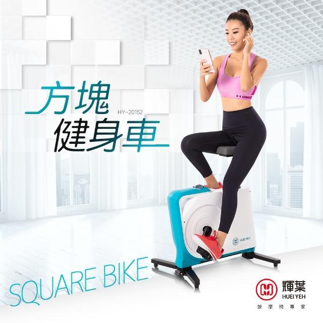 【輝葉】方塊健身車(HY-20152)