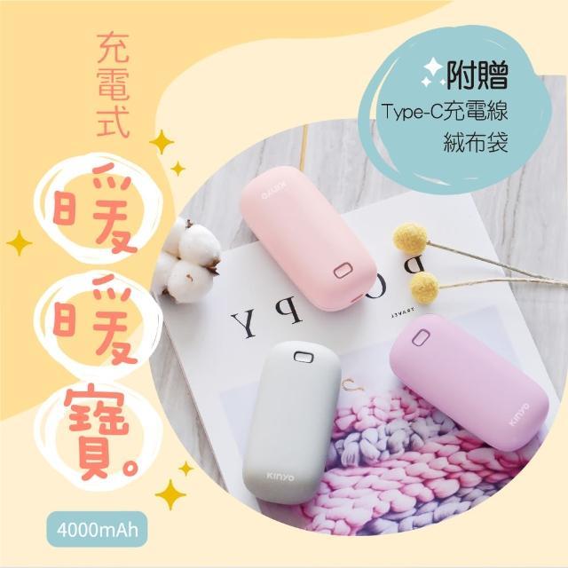 【KINYO】充電式暖暖寶/暖蛋/暖手寶 HDW-6766(大姨媽神器、可熱敷舒緩)