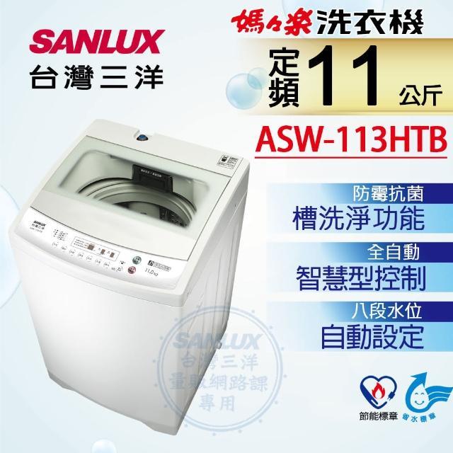 【SANLUX 台灣三洋】11Kg定頻洗衣機(ASW-113HTB)