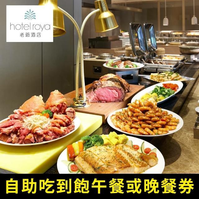 【電子票券】台北老爺酒店2F Le Cafe 咖啡廳2人自助式午或晚餐券(假日2人+100)