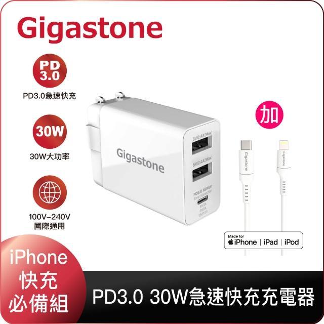 【Gigastone 立達國際】PD3.0 30W充電器+Type-c to Lightning18W充電線(iPhone充電組PD-6300W+CL-7600W)