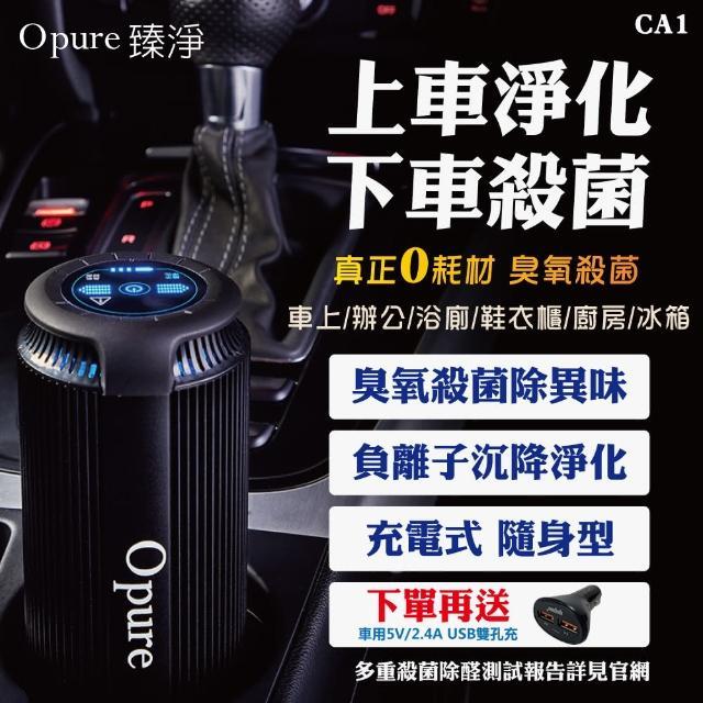 【Opure 臻淨】CA-1 攜帶式車用空氣清淨機(獨家雙效除臭氧)