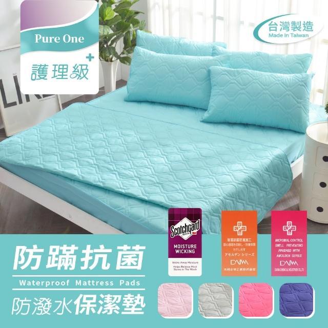 【Pure One】日本防蹣抗菌 採用3M防潑水技術 床包式保潔墊(單人/雙人/加大 護理生醫級 多色)