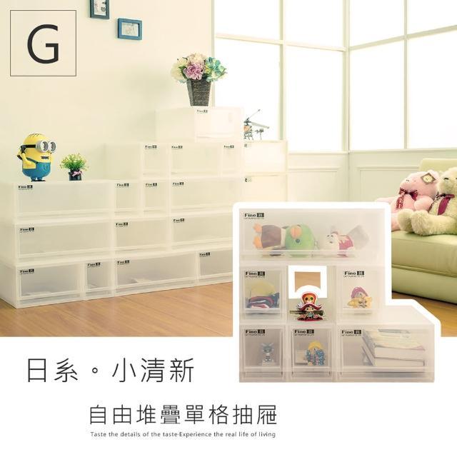 【dayneeds 日需百備】日系小清新可自由堆疊收納抽屜櫃系列G(4S+M+L)(塑膠箱/衣物收納/收納箱/置物箱)