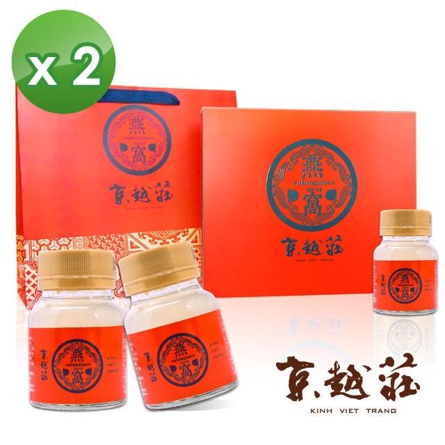 【京越莊】頂級海島低糖燕窩禮盒 2盒