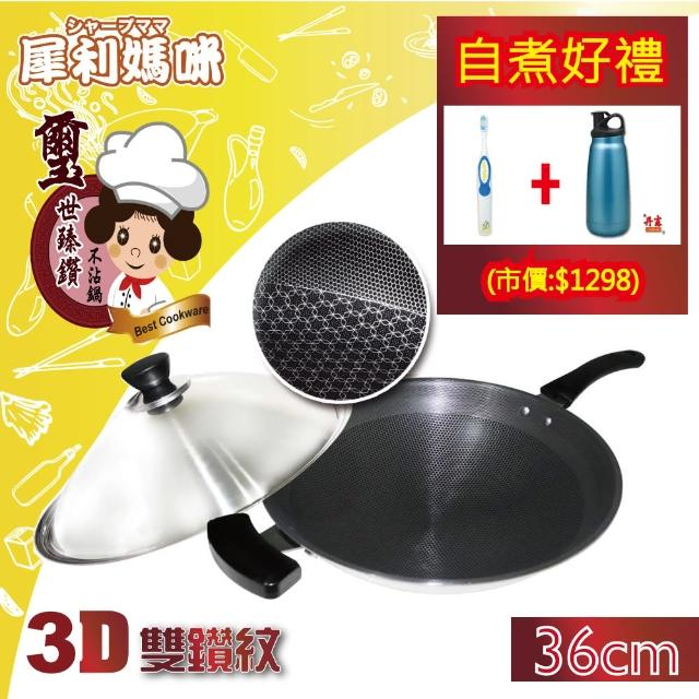 【犀利媽咪】新一代升級樂廚鑽石3D不沾炒鍋-36CM(父親節特惠贈電動牙刷和保溫瓶)
