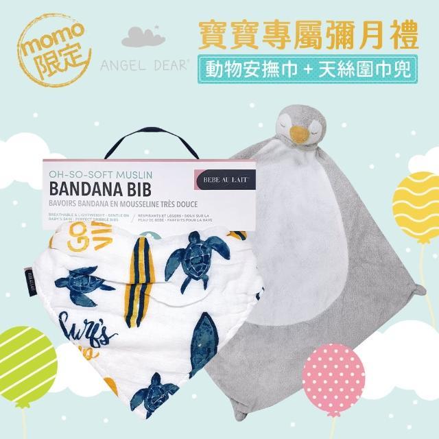 【Angel Dear】寶寶專屬彌月禮-安撫巾+圍兜兜(momo獨家限定)
