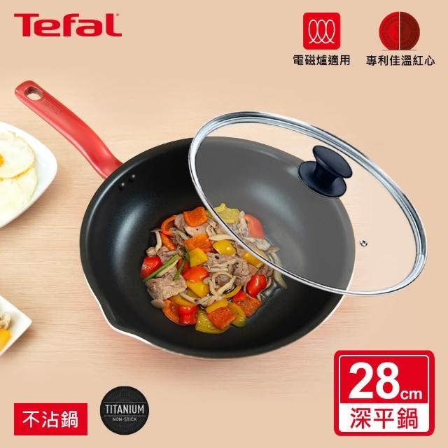 【Tefal 特福】全新鈦升級-美食家鈦極系列28CM萬用型不沾鍋深平底鍋+玻璃蓋(電磁爐適用)