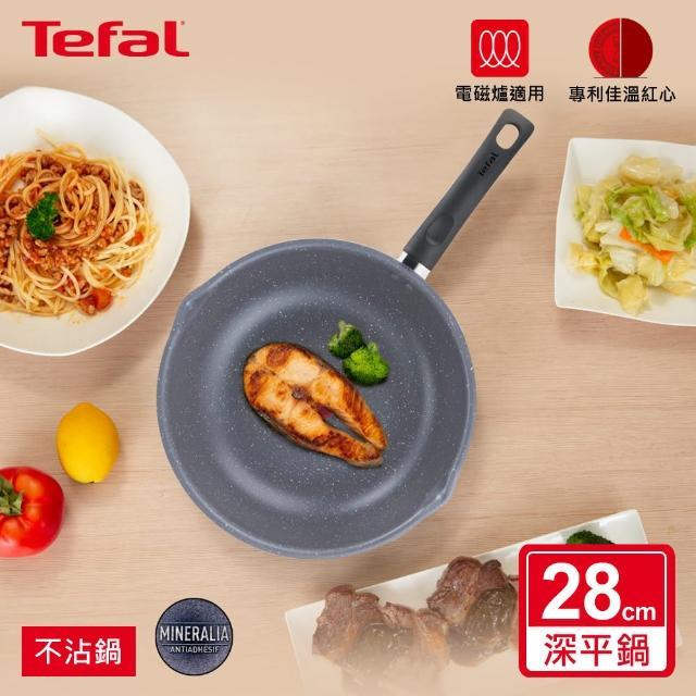 【Tefal 特福】全新鈦升級-礦物元素IH系列28CM萬用型不沾鍋深平鍋(電磁爐適用)
