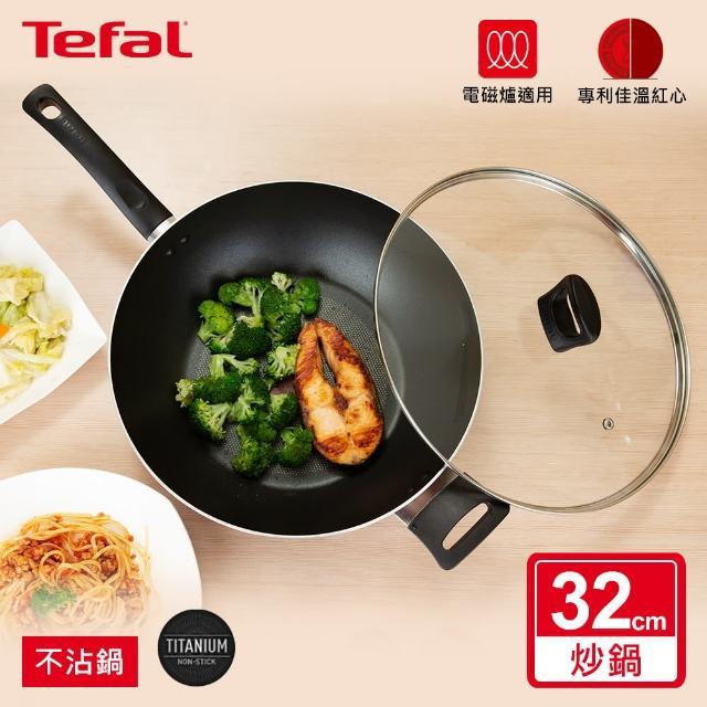 【Tefal 特福】全新鈦升級-新極致饗食系列32CM不沾鍋炒鍋-加蓋(電磁爐適用)