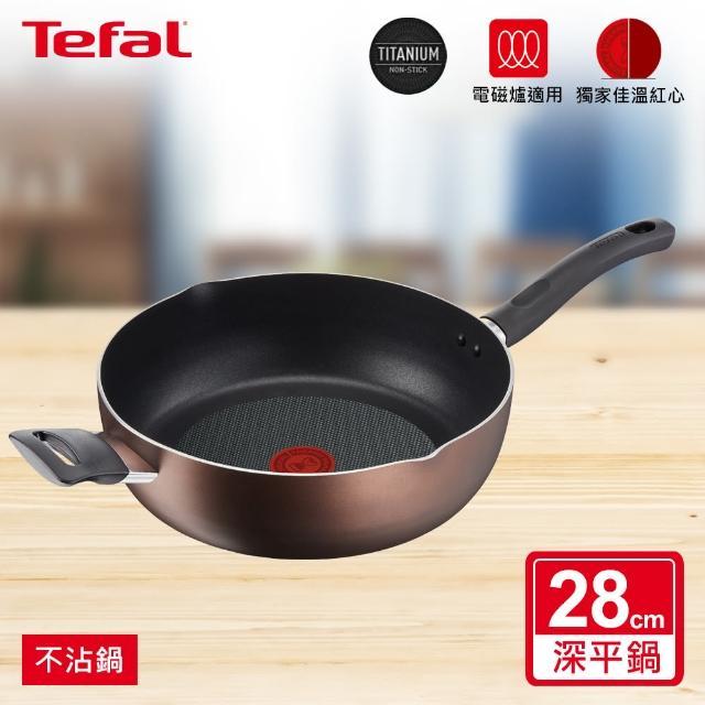 【Tefal 特福】全新鈦升級-新極致饗食系列28CM不沾鍋深平底鍋(電磁爐適用)