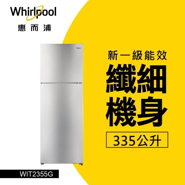【Whirlpool 惠而浦】335L◆創易上下門冰箱◆鈦金鋼(WIT2355G)