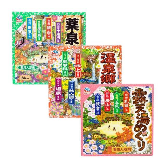 【日本EARTH】風味溫泉藥用入浴劑 露天湯/溫泉鄉/藥泉30g*18包(三款任選)