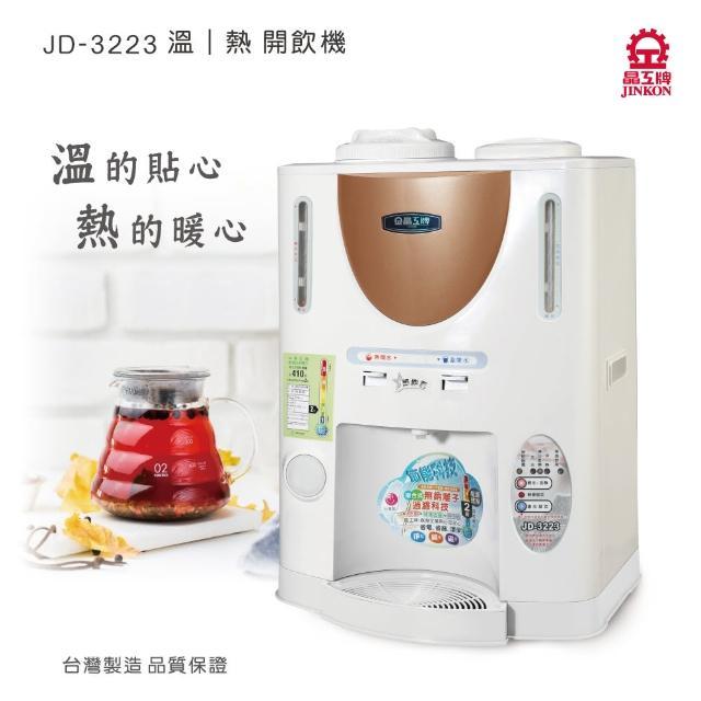 【晶工牌】JD-3223溫熱全自動開飲機(飲水機)