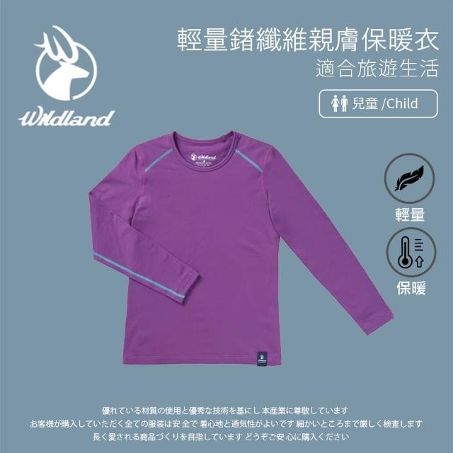 【Wildland 荒野】女童輕量鍺纖維親膚保暖衣-粉紫 0A62669-50(冬季保暖/貼身/長袖上衣/運動休閒)