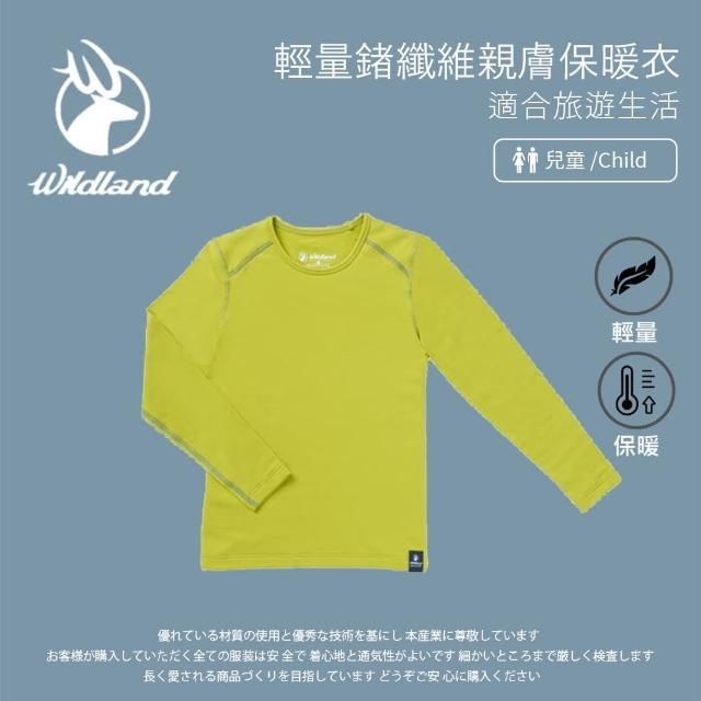 【Wildland 荒野】男童輕量鍺纖維親膚保暖衣-芥末黃 0A62670-40(冬季保暖/貼身/長袖上衣/運動休閒)