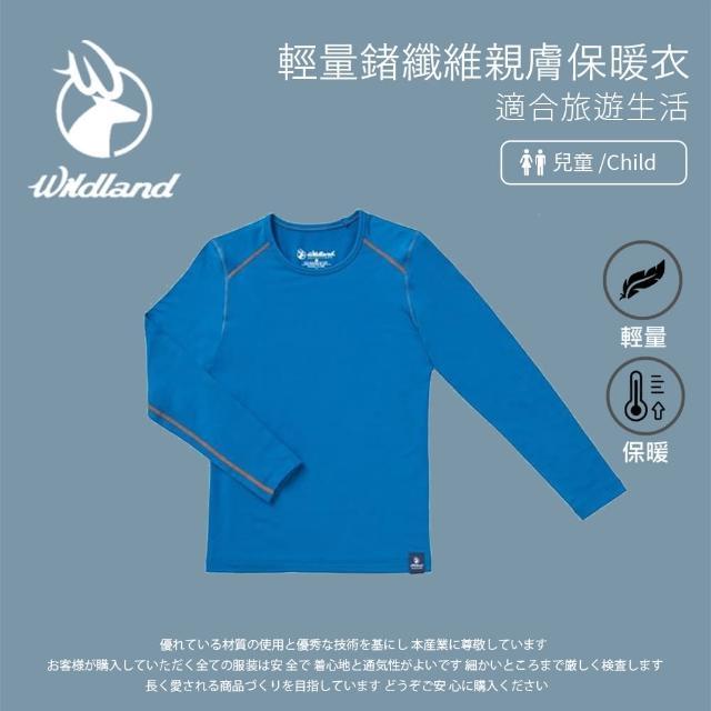 【Wildland 荒野】男童輕量鍺纖維親膚保暖衣-土耳其藍 0A62670-46(冬季保暖/貼身/長袖上衣/運動休閒)