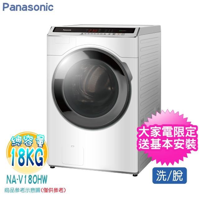 【Panasonic 國際牌】送商品卡1千元+吸濕毯★18KG變頻滾筒洗脫洗衣機(NA-V180HW-W)